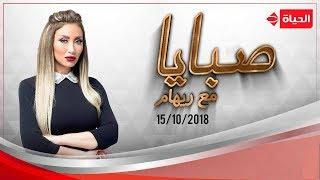 صبايا مع ريهام سعيد   لقاء مع والدة الفنانة الراحلة غنوة و تفاصيل عن قضية نوليا مصطفي  15-10-2018