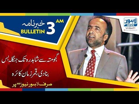 03 AM Bulletin Lahore News HD - 13 April 2018