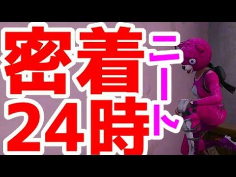 【フォートナイト】ニートピンクマの1日【Fortnite】【茶番】
