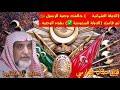 الدولة العثمانية خالفت وصية الرسول ﷺ ثم قامت الدولة السعودية بوصيته ( صالح آل الشيخ )