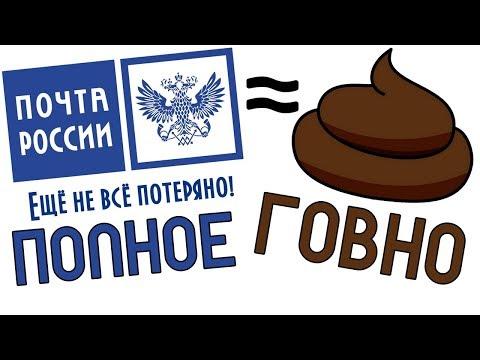 Заявляю официально - Почта России полное ****о!