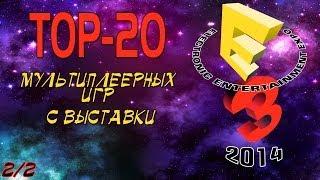 ТОП-20 [МУЛЬТИПЛЕЕРНЫЕ ИГРЫ с E3-2014] 2/2
