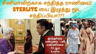 TRUTH behind STERLITE and Shooting order