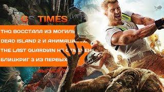 GS Times [ИГРЫ] #78. Dead Island 2, Блицкриг 3 и возрождение THQ (игровые новости)