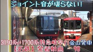 【名鉄】ジョイント音が堪らない!3150系+1700系 特急岐阜行 金山発車