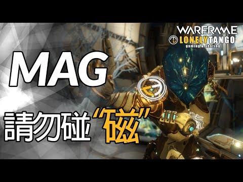 WARFRAME   MAG全面解析及無盡心得(Chi) - 07.23.2019