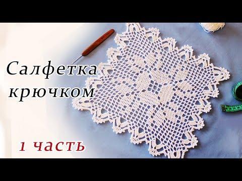 САЛФЕТКА КРЮЧКОМ филейное вязание (1 часть)
