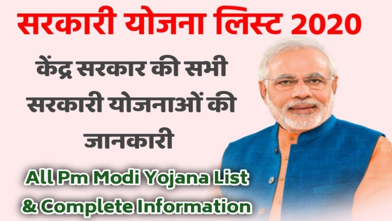 Pradhan Mantri Yojana list 2020 | PM Modi Yojana | Sarkari Yojana 2020 | नई सरकारी योजना