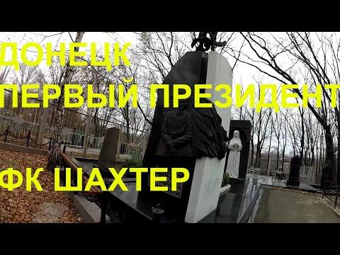 АЛИК ГРЕК. ГДЕ