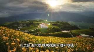 客家山歌 ( 小調 ):王鳳珠 - 挑擔歌 ( Porters )
