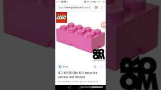 핑크색 레고블럭 정리함(인터넷검색이미지)