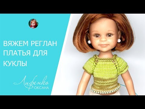 Уроки вязания спицами. Вяжем кокетку платья для куклы