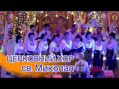 Церковний хор св.Миколая