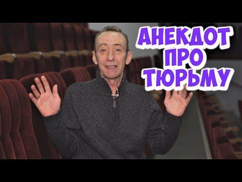 Анекдот по поводу: Анекдоты 2019. Одесские анекдоты! Анекдот про тюрьму!