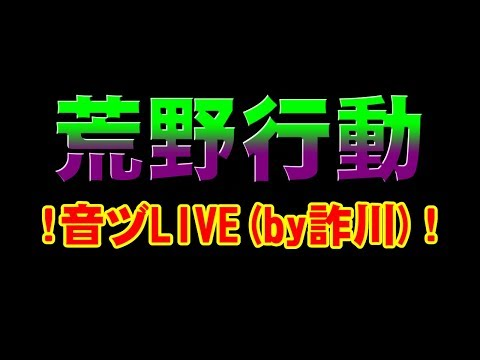 [荒野行動] 音ヅLIVE(by詐川) [iPad Air2]
