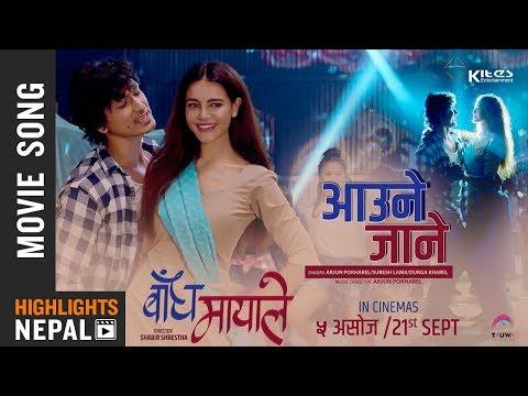 Aaune Jaane | New Nepali Movie BANDHA MAYALE Song 2018/2075 | Aaryan Adhikari & Shristhi Shrestha