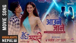 Aaune Jaane   New Nepali Movie BANDHA MAYALE Song 2018/2075   Aaryan Adhikari & Shristhi Shrestha
