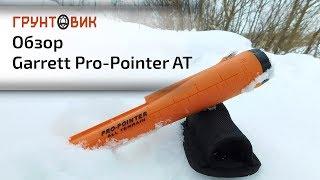 Garrett Pro Pointer AT | Обзор пинпоинтера