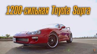 1200-сильная Toyota Supra JZA80, отправляющая в нокаут BMIRussian