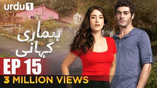 Hamari Kahani | Episode 15 | Turkish Drama | Hazal Kaya | Urdu1 TV | 04 December 2019