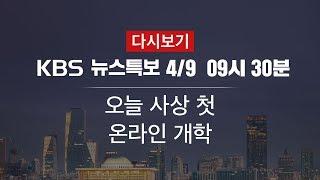 [KBS 통합뉴스룸 다시보기] 오늘 사상 첫 온라인 개학(9일 09:30~)