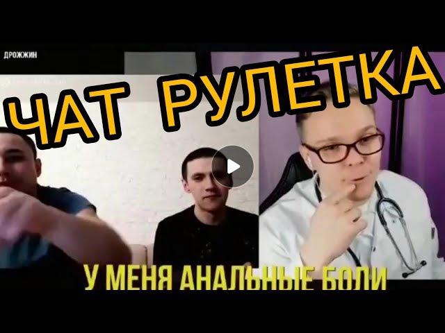 ЧАТ РУЛЕТКА/CHAT ROULETTE Приколы смех да и не только смотреть до конца