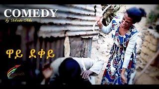 'Way Deqey' New Eritrean Comedy 2018