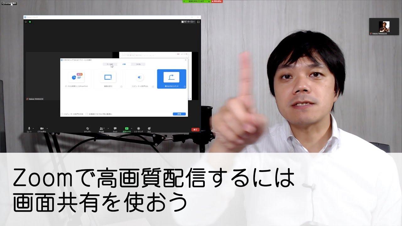 動画 共有 zoom 画面共有でビデオや音楽を流す時、音声を参加者に直接届ける方法