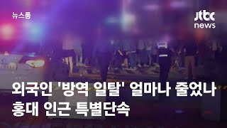 외국인 '방역 일탈' 얼마나 줄었나…홍대 인근 특별단속 / JTBC 뉴스룸