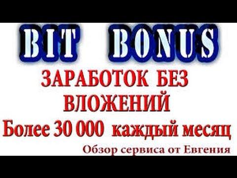 бит бонус редекс регистрация