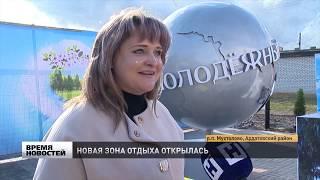 ''Молодежный экватор'' открылся в Ардатовском районе