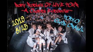 【フル尺】2019.8.25 Party Rockets GT LIVE TOUR 〜A Chance Encounter〜 TOKYO CLUB CRAWL〜