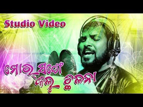 Mor Sange Kalu Chhalana | Ruku Suna | New Sambalpuri Sad Song | Studio Video 2019