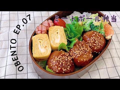 OBENTO แม่บ้านญี่ปุ่น EP.07 | เบนโตะมีทบอล by แม่บ้านนากาชิม่า