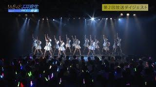 8/6(日)22:00-23:00 NMB48の研究生密着番組。 KawaiianTVforニコニコ...