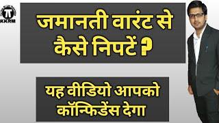 जमानती वारंट से कैसे निपटें How to deal with bailable warrant By kanoon ki Roshni Mein