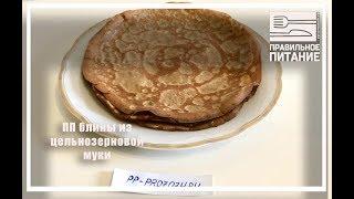 ПП блины из цельнозерновой муки  - ПП РЕЦЕПТЫ: pp-prozozh.ru