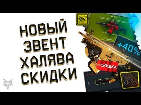 НОВЫЙ ЭВЕНТ ТОРНАДО В ВАРФЕЙС!АЧИВКИ И ХАЛЯВА!TOP GUN 2 WARFACE!СКИДКИ НА ИМБЫ И ЗОЛОТО ЗА КОРОНЫ!