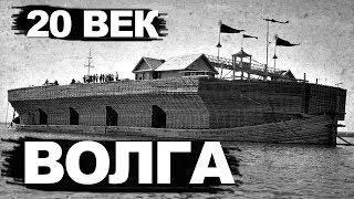 Волга  20 век  А вы и не знали! Беляны   чудо корабли!