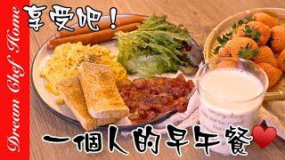 一個人的早午餐 ,享受一天的小確幸!讓日常生活也美好幸福ASMR Easy Brunch Recipe | 夢幻廚房在我家 ENG SUB