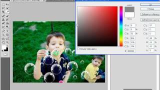 Создаём мыльные пузыри при помощи фотошопа