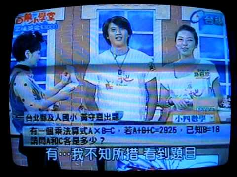 9/18 20:00@台視 百萬小學堂,來看小莫答數學題