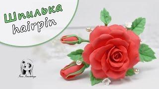 Шпилька Роза 🌹 Полимерная глина мастер класс цветы ❤️ Ирина Иваницкая