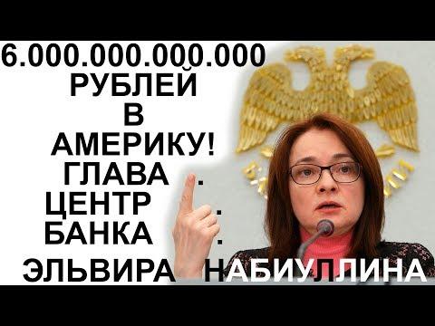 Смотреть 6.000.000.000.000 РУБЛЕЙ из России в Америку перевела председатель Центр Банка онлайн