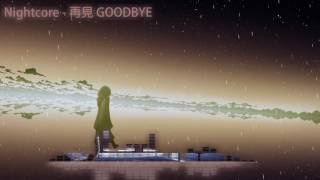 【NightCore】- 再見 GOODBYE -  鄧紫棋