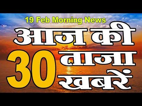 19 Feb,  Aaj Ki Taza Khabaren | morning news | aaj ka Mukhya samachar | aaj tak News | Mobile News.