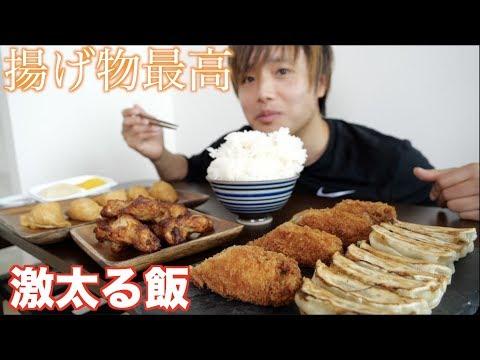 【一撃で太る飯】超美味しいハイカロリーな揚げ物でご飯3合が中毒性あって美味すぎ