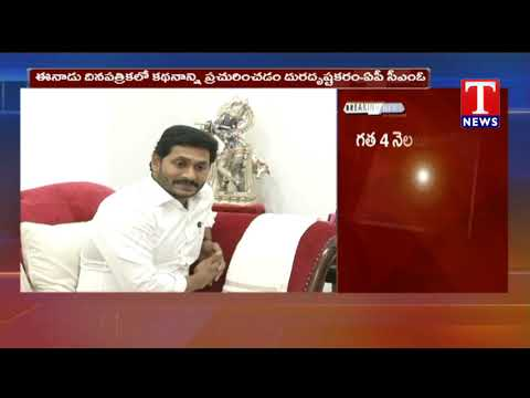 Eenadu News Paper False Statements on CM KCR & AP CM Jagan Meeting | TNews Telugu