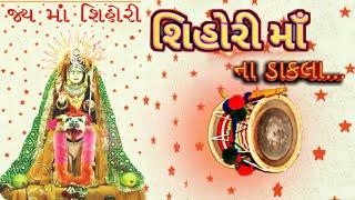 Shihori Maa Na Dakla | Bharat Bhai khavadiya | Devipujak Samaj