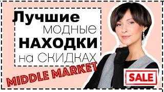 ЛУЧШИЕ НАХОДКИ НА РАСПРОДАЖАХ в сегменте Middle Market - ❤️ Massimo Dutti,  Maje,  PAROSH,  GANNI